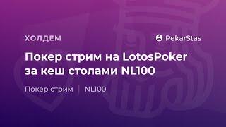 Покер стрим на LotosPoker 100NL (30.01.2018)