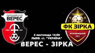 АНОНС Верес - Зірка