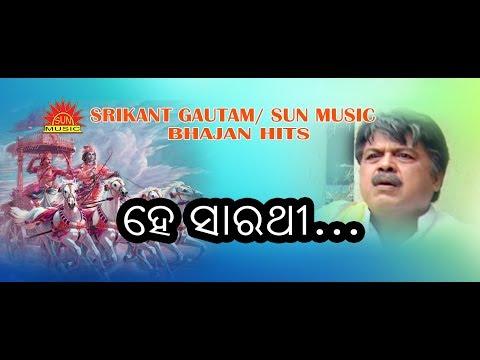 He Sarathi | Srikant Gautam Bhajan Hits | Sun Music Bhajan Hits
