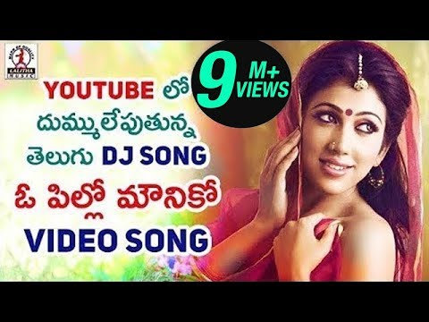 O Pillo Mounika Video Song | Telangana Folk Dj Songs| Lalitha Audios And Videos