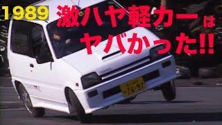 この頃の激ハヤ軽カーは本当にヤバかった!!!【Best MOTORing】1989 thumbnail
