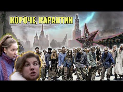 """КОРОЧЕ ГОВОРЯ, КАРАНТИН, ВИРУС """"ПАНДА"""""""