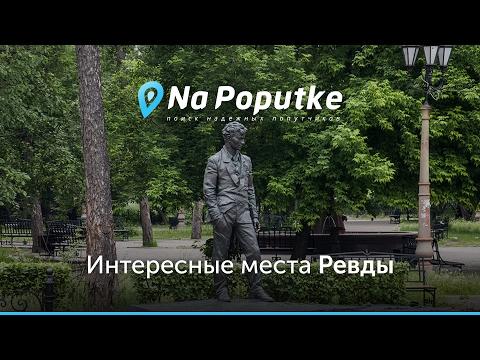Достопримечательности Ревды. Попутчики из Екатеринбурга в Ревду.
