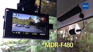 [유투브하는아재] 엠피온 블랙박스 MDR - F480 …