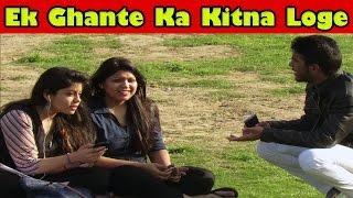 Ek Ghante Ka Kitna Loge | Pranks In India 2017 | Comment Trolling 3 | Ft. AFL Gang