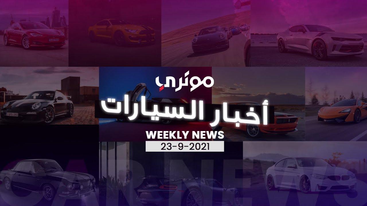 نشرة أخبار السيارات الأسبوعية من موتري – 23 سبتمبر 2021