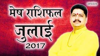 Mesh Rashifal July 2017, Mesh Rashi July 2017, Aries July Horoscope 2017, मेष राशिफल जुलाई 2017