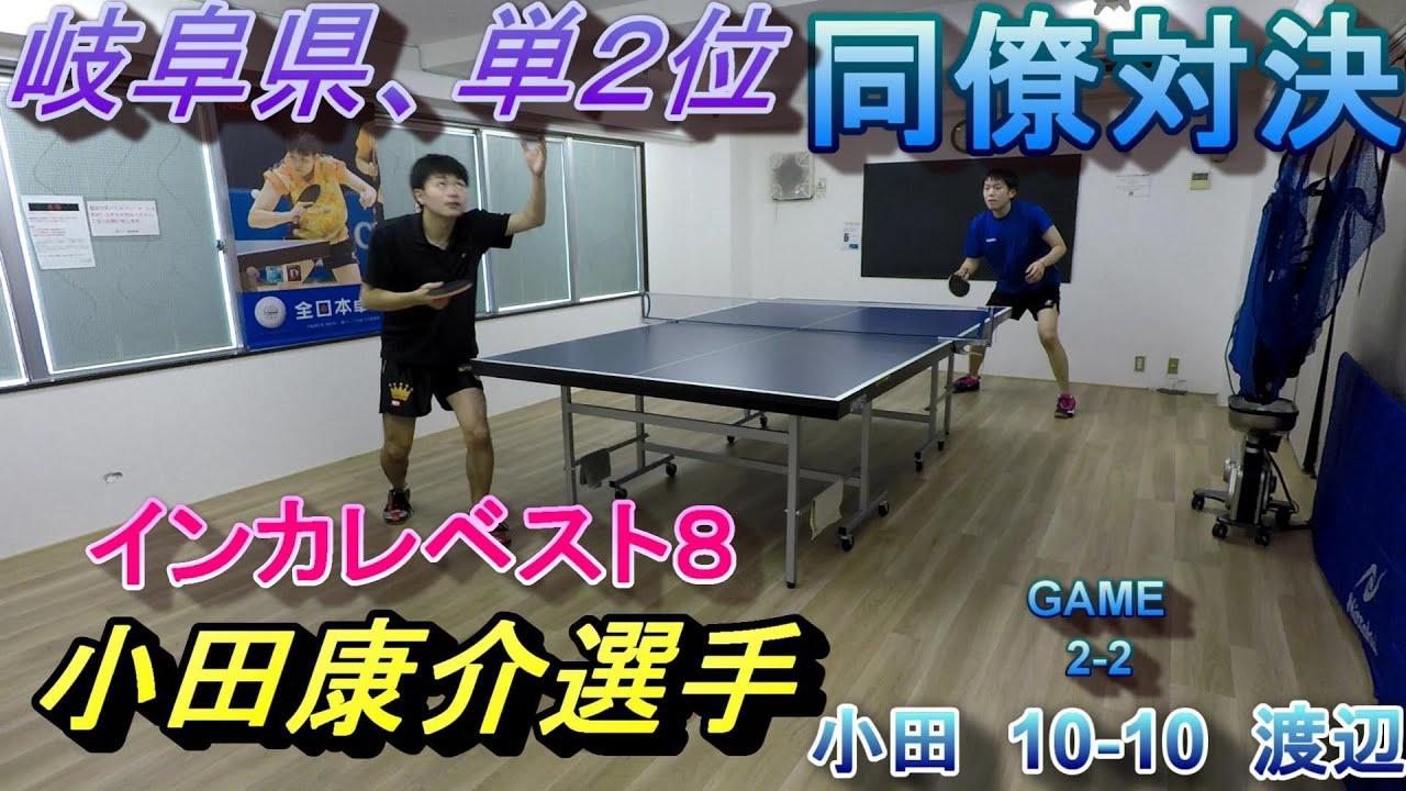 小田康介選手(埼玉工大卒)と対決!【卓球・Table Tennis】