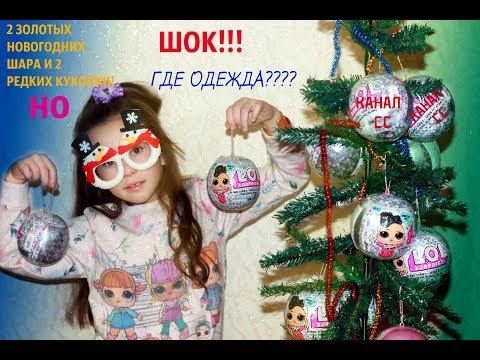 НОВОГОДНИЕ КУКЛЫ ЛОЛ Bling Series Редкая и Ультраредкая Куколки.ШОК!!! где одежда?
