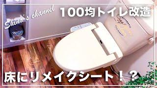 100均DIYでトイレ大改造第二弾☆ダイソーリメイクシート☆ I pasted a remake sheet of Daiso on the floor of the toilet. thumbnail