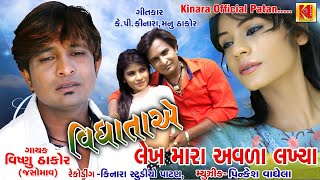 Vidhata Ye Lekh Mara Avda Lakhya || Vishnu Jasomav || New sad song 2019