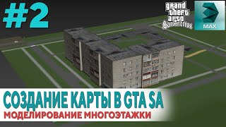 Создание своей карты в GTA SA #2: Моделируем многоэтажный дом
