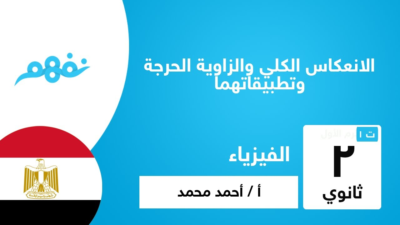 المنهج اليمني للصف الأول الثانوي