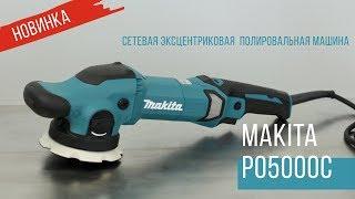 шлифовальная машина Makita PO5000C