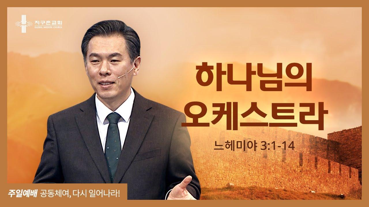 [지구촌교회] 주일예배 | (4) 하나님의 오케스트라 | 최성은 담임목사 | 2021.06.27