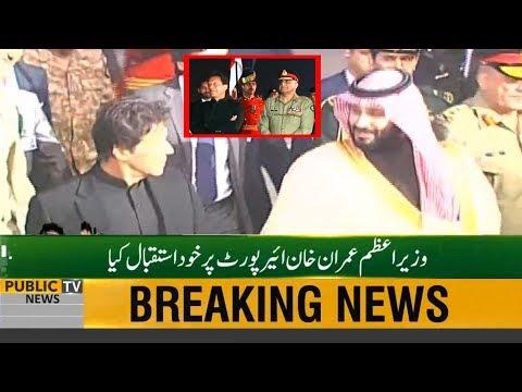 PM Imran Khan receives Crown Prince of Saudi Arabia Mohammed bin Salman