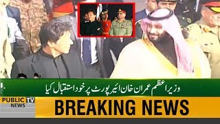 PM Imran Khan receives Crown Prince of Saudi Arabia Mohammed bin Salman