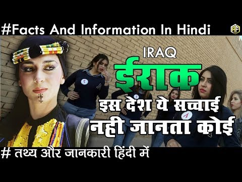 इराक के चौंकाने वाले तथ्य Amazing Facts About Iraq In Hindi 2018
