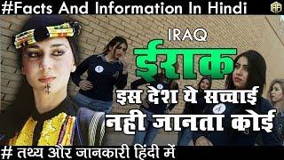 इराक के चौंकाने वाले तथ्य Amazing Facts About Iraq In Hindi 2018 thumbnail