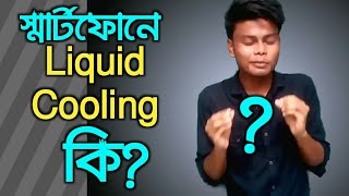 Liquid Cooling কি? - Pocophone | Liquid Cooling in smartphones