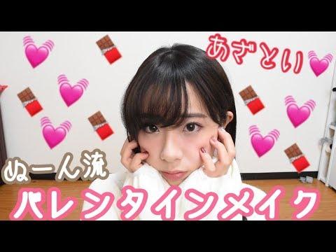 【メイク】ぬーん流バレンタインメイク💓 - YouTube