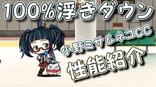 小野ミサ&ネコCC 性能紹介 にゃんこ大戦争