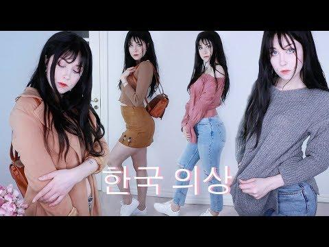 Korean INSTAGRAM Fashion Inspired Outfits 의상 비디오