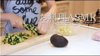 ASMR 囁きながらお食事のお支度/Cooking sound/Wisper