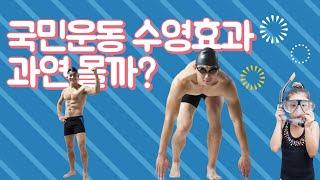 수영효과 6가지/국민운동/유산소 운동/다이어트/스트레스…