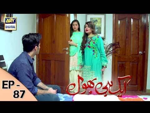 Ek hi bhool Episode 87 - 18th October 2017 - ARY Digital Drama