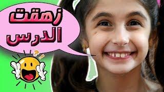 كليب أغنية  زهقت الدرس - أداء و غناء زينب / Clip zhe2et el daress - Zeinab