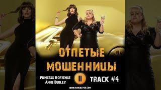 ОТПЕТЫЕ МОШЕННИЦЫ 2019 фильм МУЗЫКА OST #4 Princess Hortense - Anne Dudley Энн Хэтэуэй Ребел Уилсон