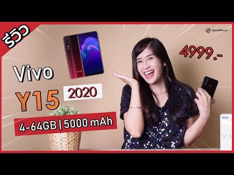 รีวิว VivoY15 2020 รุ่นเล็ก รอมเยอะ แบตอึ้ดอึด ราคา 4,999 บาท - วันที่ 08 Jan 2020