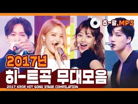 ★다시 보는 2017년 히트곡 무대 모음★ ㅣ 2017 KPOP HIT SONG STAGE Compilation