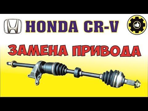 Honda CR-V левый передний привод - ЗАМЕНА. (#AvtoservisNikitin)
