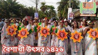 Boishakhi Utsob 2019 |  বৈশাখী উৎসব  ১৪২৬ | বাংলা নববর্ষ উদযাপন ১৪২৬