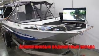 Алюмінієві водометні катера «Алатау»! Лідер продажів катер ALATAU SCOUT! http://www.alatau-boat.ru