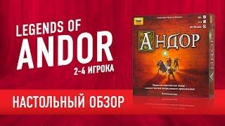 Андор (Legends Of Andor). Обзор настольной игры