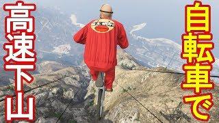 【GTA5】標高3000mをチャリで高速下山してみた