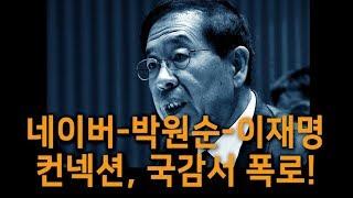 국정감사장에서 폭로된 네이버-박원순-이재명 컨넥션 !!!