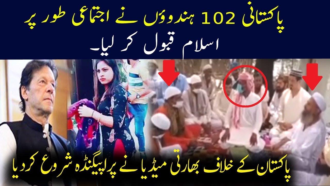 102 Pakistani Hindus converted to Islam | 102 पाकिस्तानी हिंदुओं ने इस्लाम में धर्म परिवर्तन किया