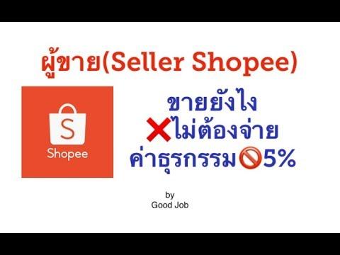 2วิธี ไม่ต้องจ่าย5%ค่าธรรมเนียมการขาย Shopee Seller