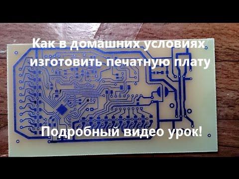 Пленочный фоторезист Два способа (пленка и бумага )изготовление печатных плат в домашних условиях