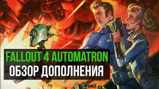 Обзор дополнения - Automatron для Fallout 4