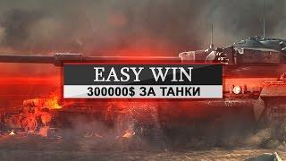 Easy Win - 300000$ за Танки[27.01.2016]
