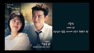 【中韓字】李鍾碩(이종석) - 내게 와(當你沉睡時 OST PART.9)