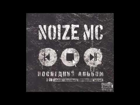 Noize MC - Устрой дестрой [Music Video(Audio)] + Текст