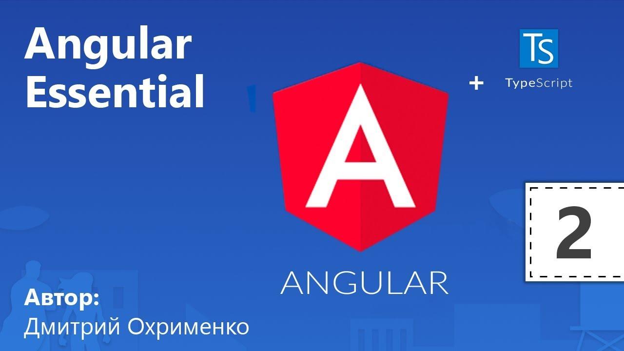 Видеокурс Angular 2 Essential. Урок 2. Компоненты
