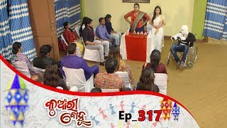 Kunwari Bohu   Full Ep 317   15th Oct 2019   Odia Serial – TarangTV