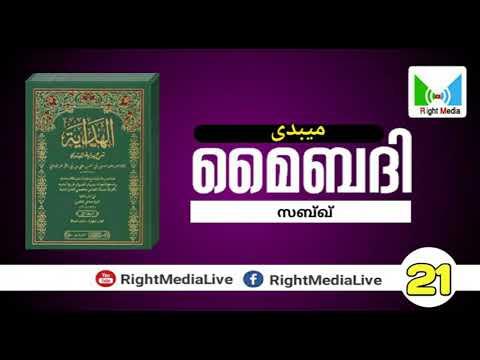മൈബദി | ميبدي | MAIBADI | CLASS (Part-21) | Right Media Live